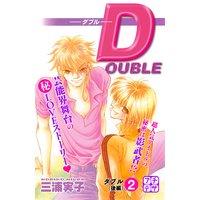 DOUBLE‐ダブル‐ プチデザ 2巻