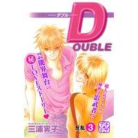 DOUBLE‐ダブル‐ プチデザ 3巻