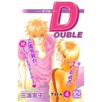 DOUBLE‐ダブル‐ プチデザ 4巻
