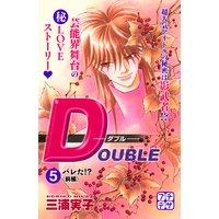 DOUBLE‐ダブル‐ プチデザ 5巻