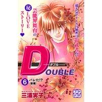 DOUBLE‐ダブル‐ プチデザ 6巻