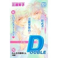 DOUBLE‐ダブル‐ プチデザ 10巻