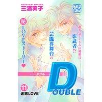 DOUBLE‐ダブル‐ プチデザ 11巻
