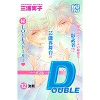 DOUBLE‐ダブル‐ プチデザ 12巻
