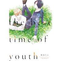 【単行本版】the best time of youth【Renta!限定特典付き】