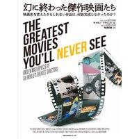 幻に終わった傑作映画たち 映画史を変えたかもしれない作品は、何故完成しなかったのか?