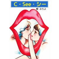 C・See・シー