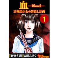 血 15歳美少女の皆殺し計画