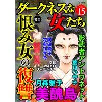 ダークネスな女たち Vol.15 恨み女の復讐