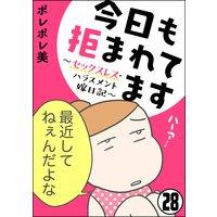 今日も拒まれてます〜セックスレス・ハラスメント 嫁日記〜(分冊版) 【第28話】