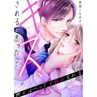 【恋愛ショコラ】キス、されると思った?〜紳士はベッドで獣に変わる(1)