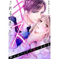 【恋愛ショコラ】キス、されると思った?〜紳士はベッドで獣に変わる(2)