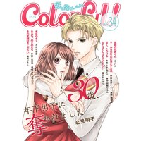 Colorful! vol.34