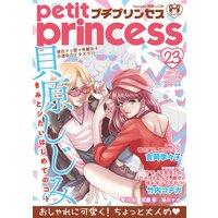 プチプリンセス vol.23 2019年3月号(2019年2月1日発売)