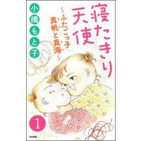 寝たきり天使〜ふたごっ子 真帆と真海〜(分冊版)
