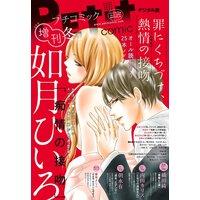 Petit Comic増刊 2019年冬号