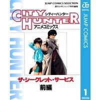 シティーハンター アニメコミックス ザ・シークレット・サービス