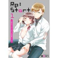 Re:Start 〜不確かでふしだらな関係〜【描き下ろしおまけ付き特装版】