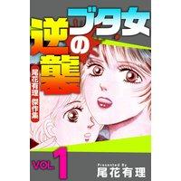 ブタ女の逆襲〜尾花有理 傑作集〜