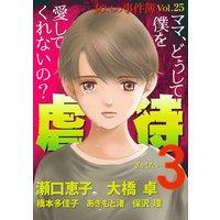 女たちの事件簿Vol.25〜虐待3〜