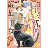 おじさんと猫と少女 3