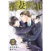 新妻刑事(デカ) 2巻〈意外なお誘い!?〉