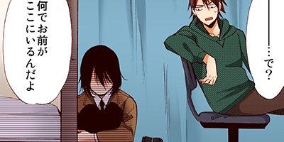 【タテコミ】男子寮に女子。〜二段ベッドの下は危険な男