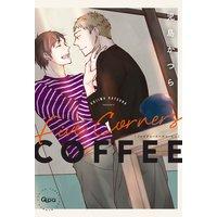 ファイブコーナーズコーヒー【電子限定描き下ろし漫画付き】