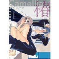 椿−Camellia−