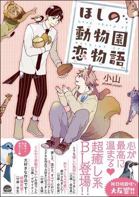 ほしの動物園恋物語【電子限定かきおろし漫画付】