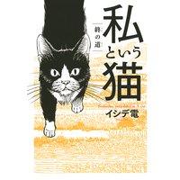 私という猫 〜終の道〜