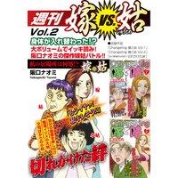 週刊 嫁VS姑 vol.2