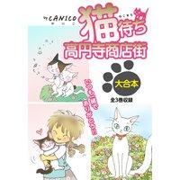 高円寺猫待ち商店街 合本版