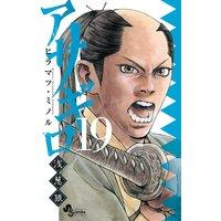 アサギロ〜浅葱狼〜 19