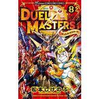 デュエル・マスターズ ※新シリーズ 8