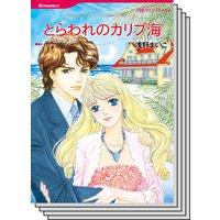 ハーレクインコミックス セット 2019年 vol.75