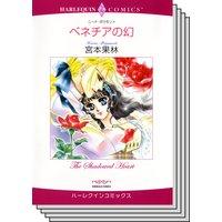 ハーレクインコミックス セット 2019年 vol.109