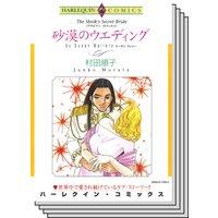 ハーレクインコミックス セット 2019年 vol.129