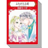 ハーレクインコミックス セット 2019年 vol.131