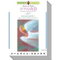 ハーレクインコミックス セット 2019年 vol.135