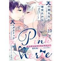 Pinkcherie vol.10【雑誌限定漫画付き】
