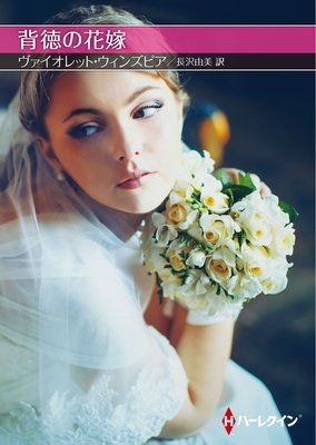 背徳の花嫁【ハーレクインSP文庫版】