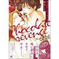 チョコレート・リベンジ【Renta!&電子限定かきおろし漫画付】