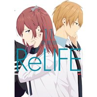 ReLIFE (11)【フルカラー・電子書籍版限定特典付】