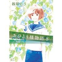 おひとり様物語 ‐story of herself‐ 8巻