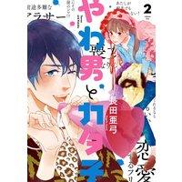 やわ男とカタ子 分冊版(9)