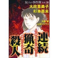 女たちの事件簿Vol.26〜連続猟奇殺人〜