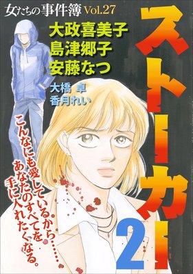 女たちの事件簿Vol.27〜ストーカー2〜