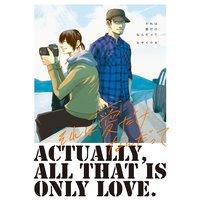 それは愛だけなんだって