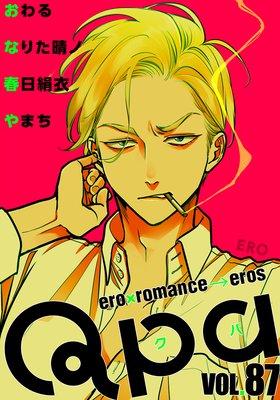 Qpa vol.87〜エロ